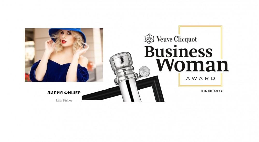 Лилия Фишер номинирована на Veuve Clicquot Business Woman Award